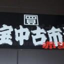 otakaratyukoichibaakamichitens2