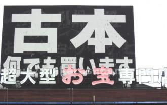 otakaratyukoichibaniigatahontens2