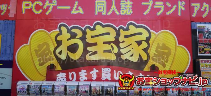 お宝家茨木店201805サムネ