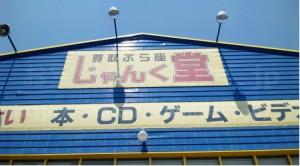 otakarayasumototens2