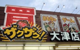 otakarazakuzakuotsutens2