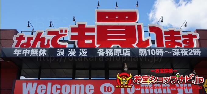 浪漫遊各務原店2017
