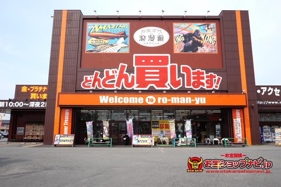 浪漫遊松阪店2017