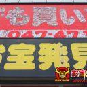 トクジロー津田沼店201610サムネ