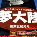 yumetairikumatsumototen201510s2