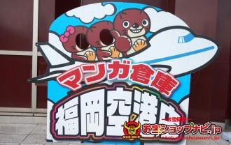 mangasoukofukuokakukoten201602s