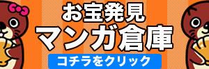 マンガ倉庫グループ