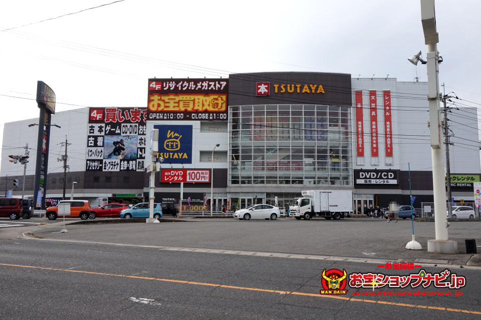 お宝買取団東広島店201602