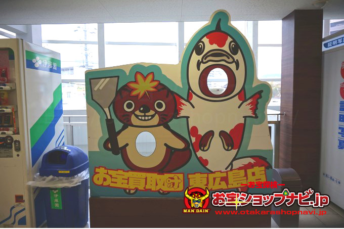 お宝買取団東広島店顔出し看板