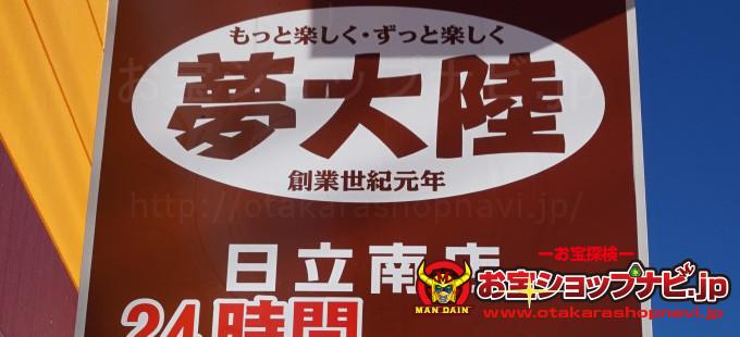 夢大陸日立南店サムネ