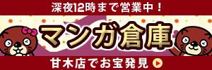マンガ倉庫甘木店バナー