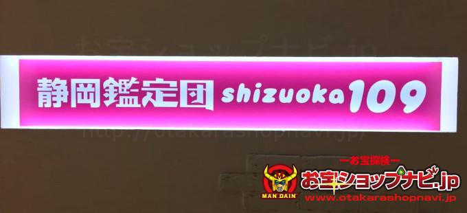 静岡鑑定団109店サムネ