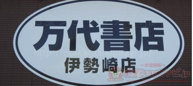 万代書店伊勢崎店201305サムネ