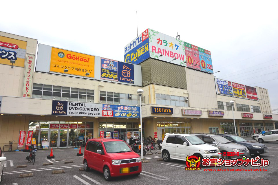 お宝あっとマーケット東習志野店201610