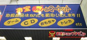 お宝あっとマーケット東習志野店サムネ201610