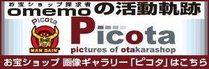 Picota画像ギャラリー