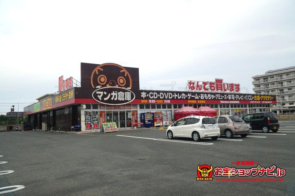 マンガ倉庫豆津バイパス店2018