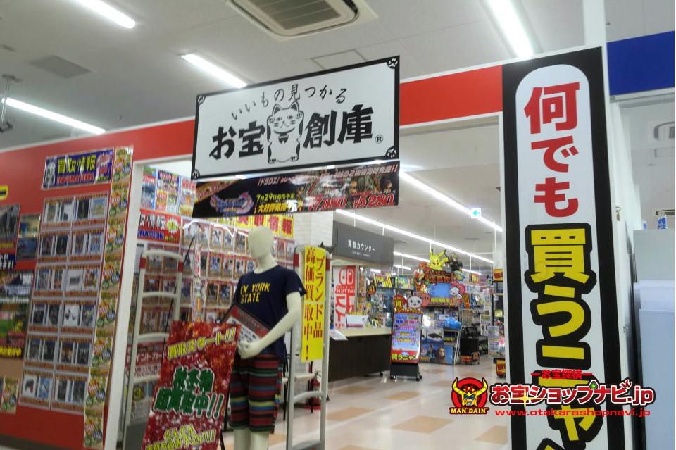お宝創庫イオンタウン千年店