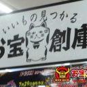 お宝創庫イオンタウン千年店サムネ