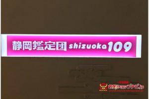 shizuokakanteidan109ten-201606-11